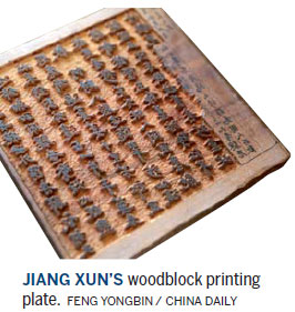 Chip off the old printing block - Chinadaily com cn