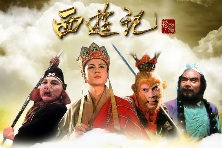 Journey to the West' cast reunion spells nostalgia