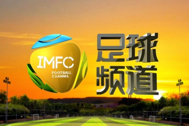 Chinese pro soccer channel debuts