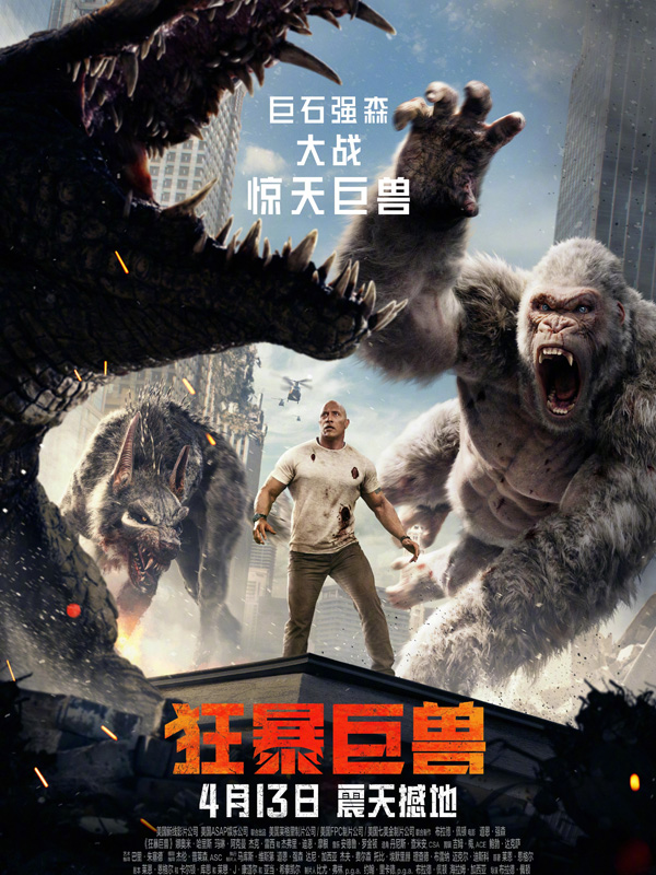 Rampage Leads Chinese Box Office Chinadaily Com Cn
