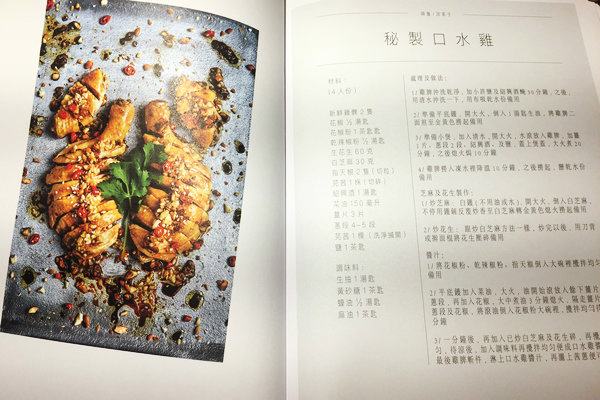 New book try 60 favorites from a hong kong chef chinadaily a recipe from choy choy restaurant graces 60 recipesphoto provided to chinadaily forumfinder Image collections
