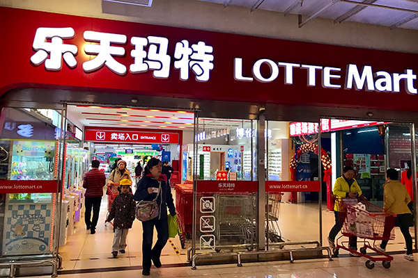 Lotte To Sell Stores To Wumart For 230m Chinadaily Com Cn