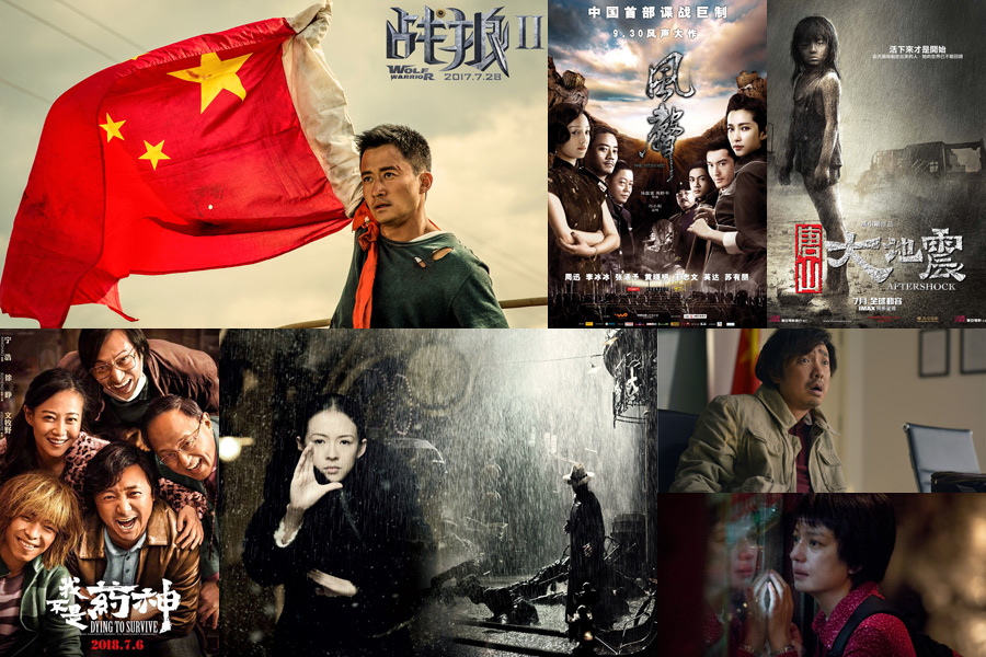 40 best Chinese films in past four decades (2009-2018