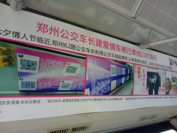 Poster profil para jomblo di bus milik Yun Xi.