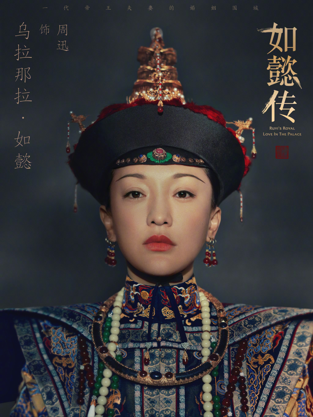 Top actress Zhou Xun spotted in hit costume drama - Chinadaily com cn