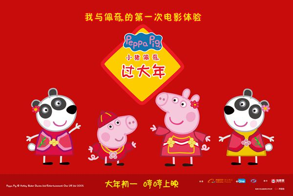 poster of peppa celebrates chinese new year photoalibaba pictures