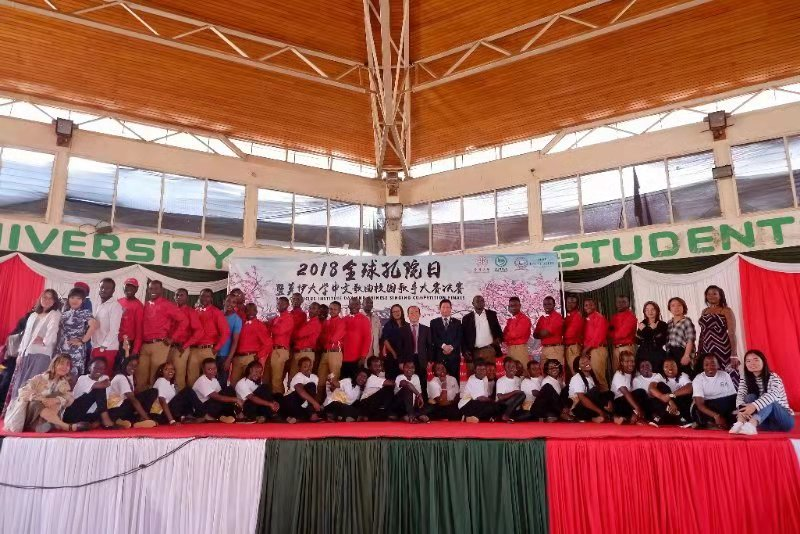 Moi University students sing Chinese songs - World