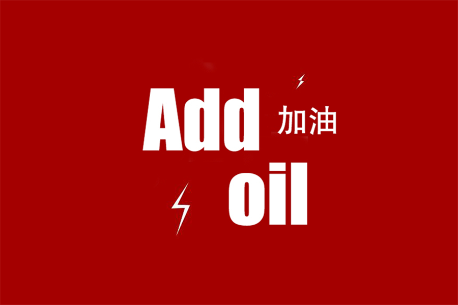 add oil oxford dictionary