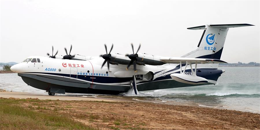 Seaplane to boost maritime capability, firefighting - Chinadaily com cn