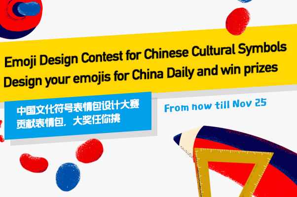 Share Your Chinese Culture Emoji Designs And Win Prizes Chinadaily