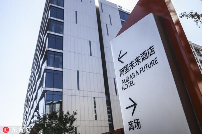 """the future hotel alibaba""的图片搜索结果"