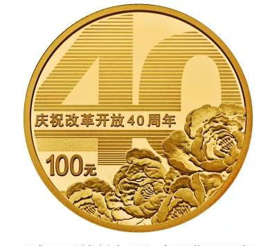 china issues commemorative coins to mark 40 years of reform opening