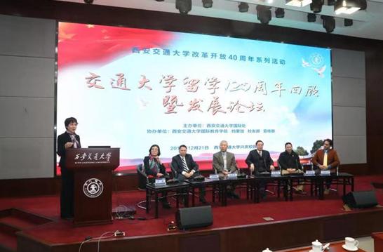 120th anniversary of Xi'an Jiaotong University's study