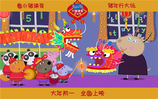 Peppa Pig To Celebrate Chinese New Year Chinadaily Com Cn