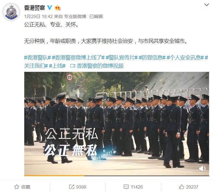 HK police Sina Weibo account brings nostalgia-Rednet