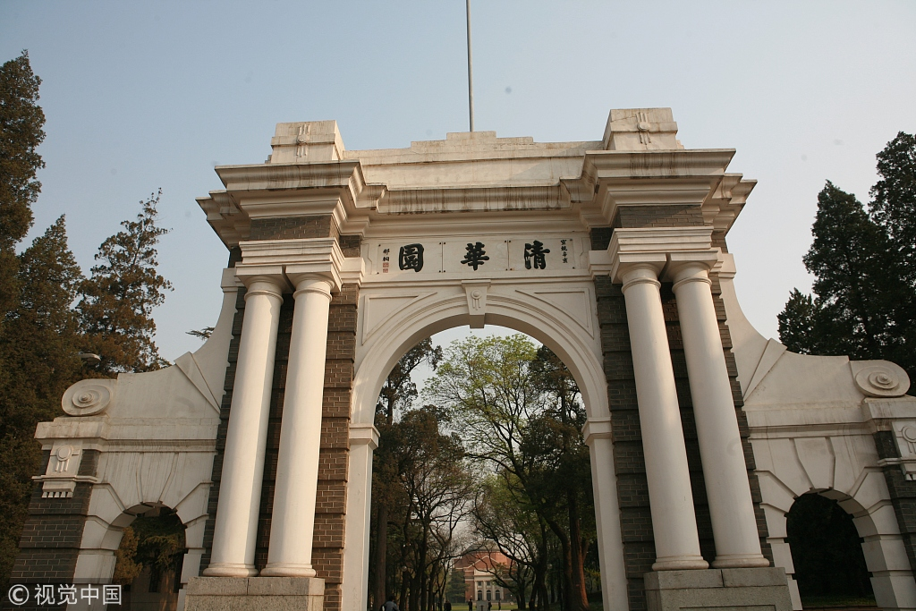 Tsinghua University targets academic dishonesty in new rules