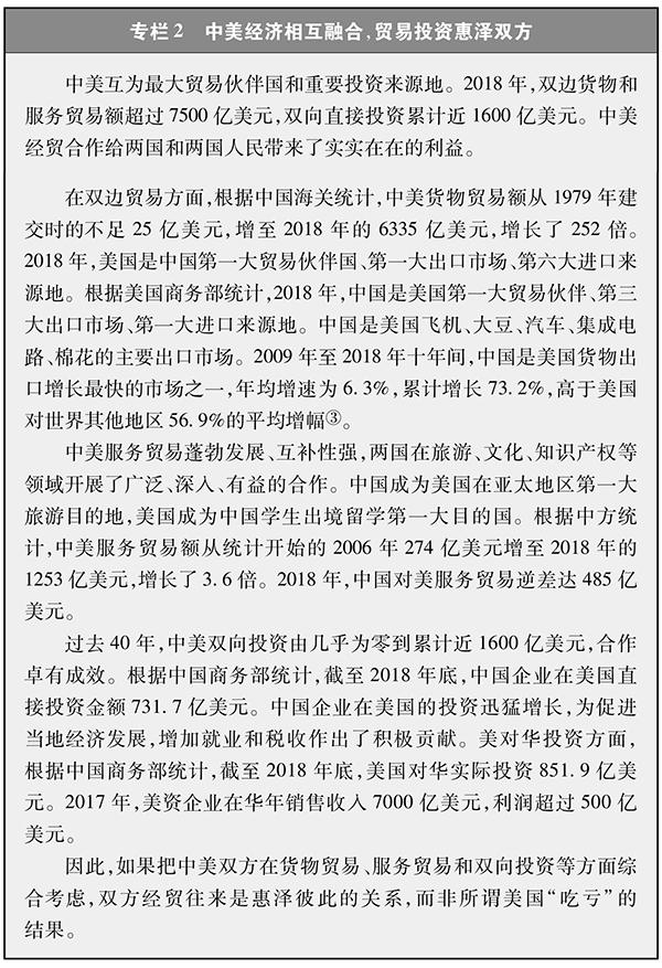 双语:《关于中美经贸磋商的中方立场》白皮书 PDF下载