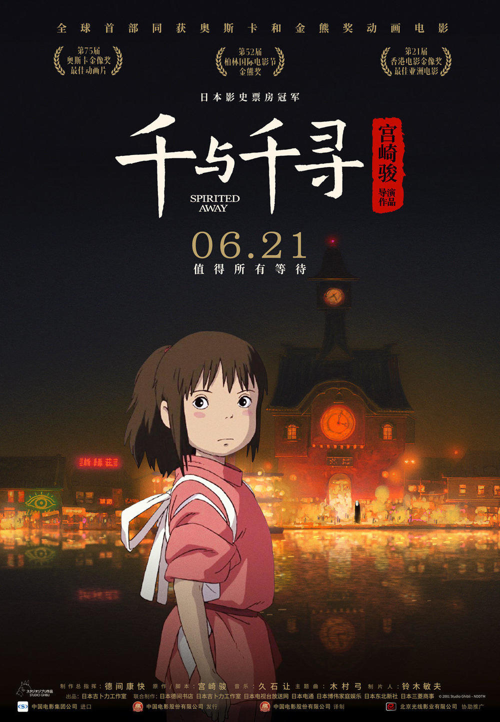 Spirited Away Tops Chinese Mainland Box Office Chinadaily Com Cn