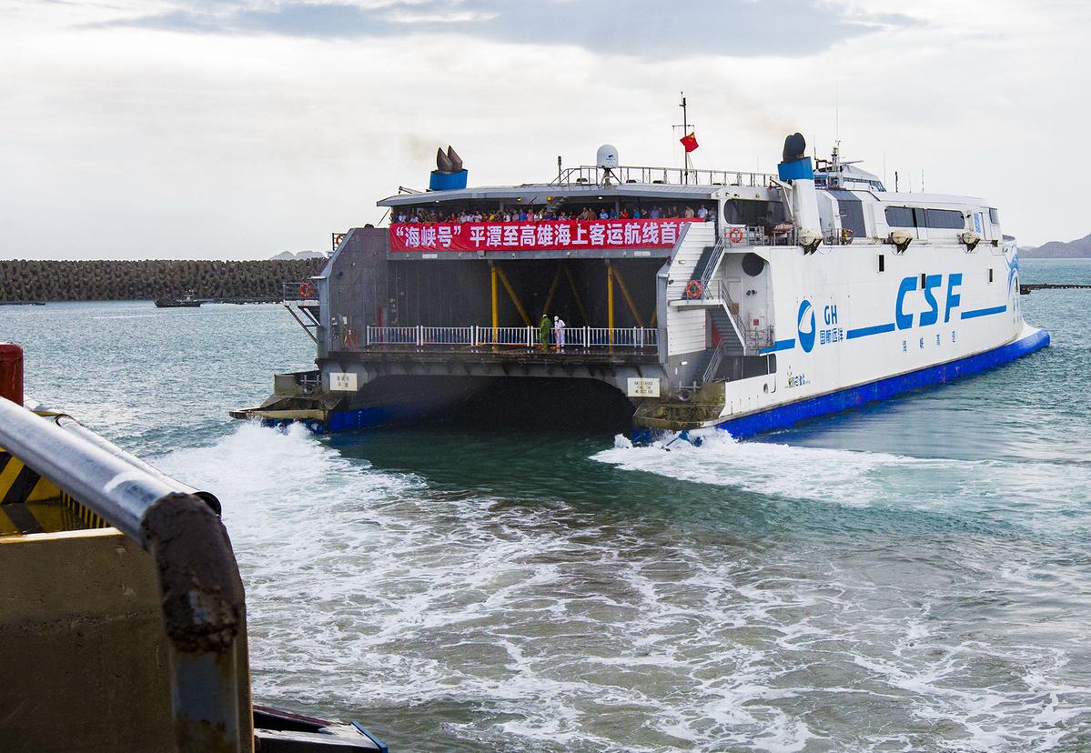 台湾平潭新航线开通 共有700多名乘客被转运