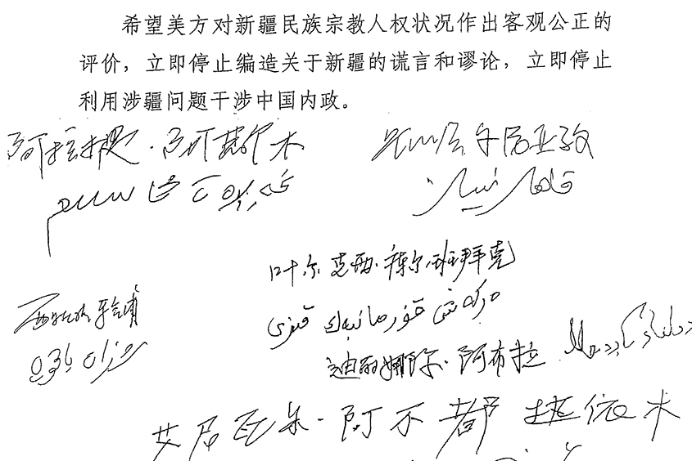 2bb5322235a75 Joint Letter to Mike Pompeo Secretary of State, the United States of  America From Scholars and Religious Personnel in Xinjiang