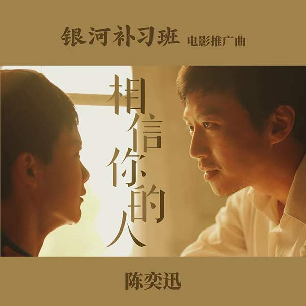 Theme song of movie dealing with father-son relationship a big hit on streaming sites - Chinadaily.com.cn
