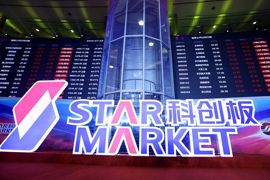 Shanghai's STAR Market on steady path - Chinadaily com cn