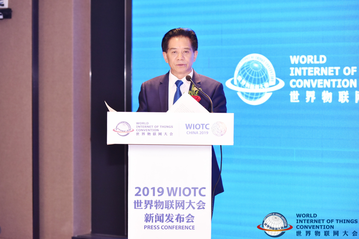 【China Daily】2019 World Internet of Things Convention in Beijing slated for November