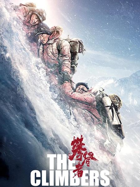 攀登者电影海报