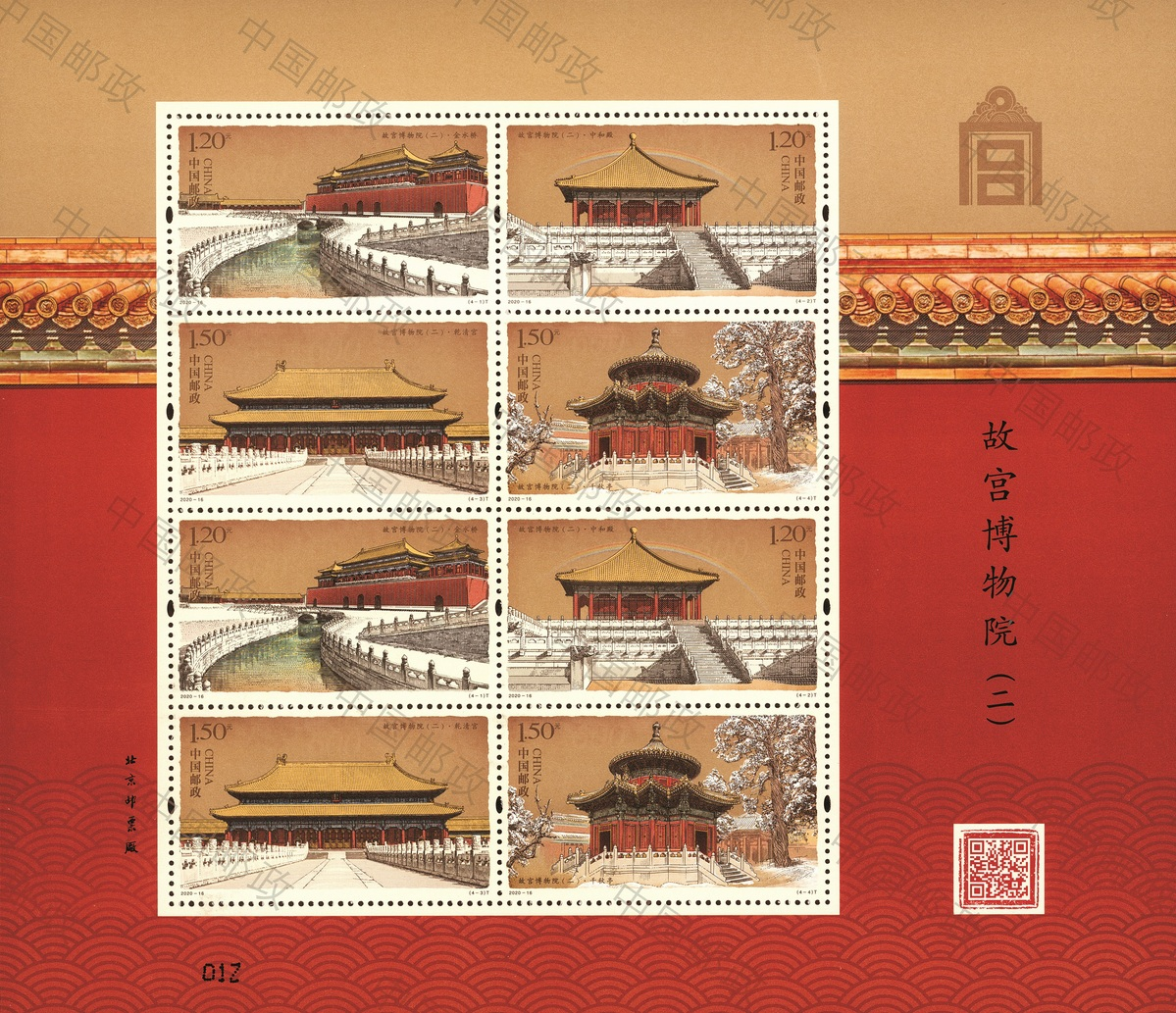 New stamps for Forbidden City