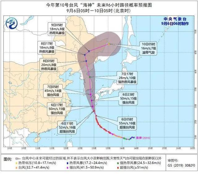 Typhoon Haishen halts factories, trains in Japan