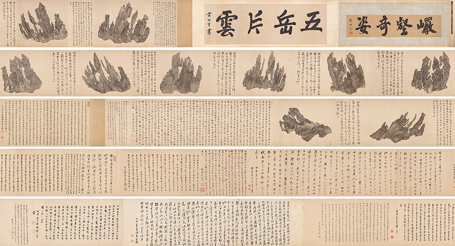 Ming Dynasty painter Wu Bin's long scroll entitled Ten Views of a Fantastic Rock.[Photo provided to China Daily]