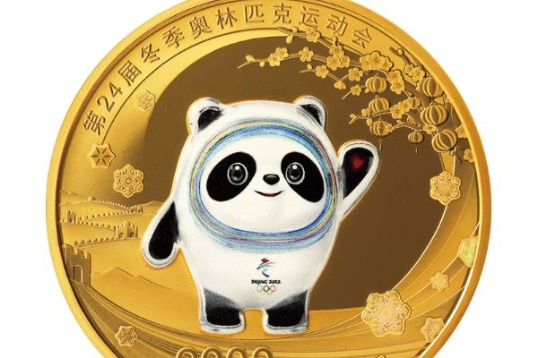 China to issue commemorative coins for Beijing 2022 Olympic Winter Games
