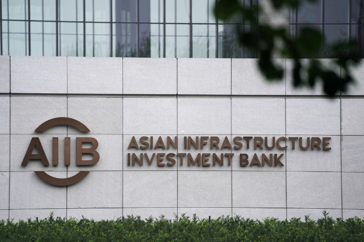 AIIB's five-year success story
