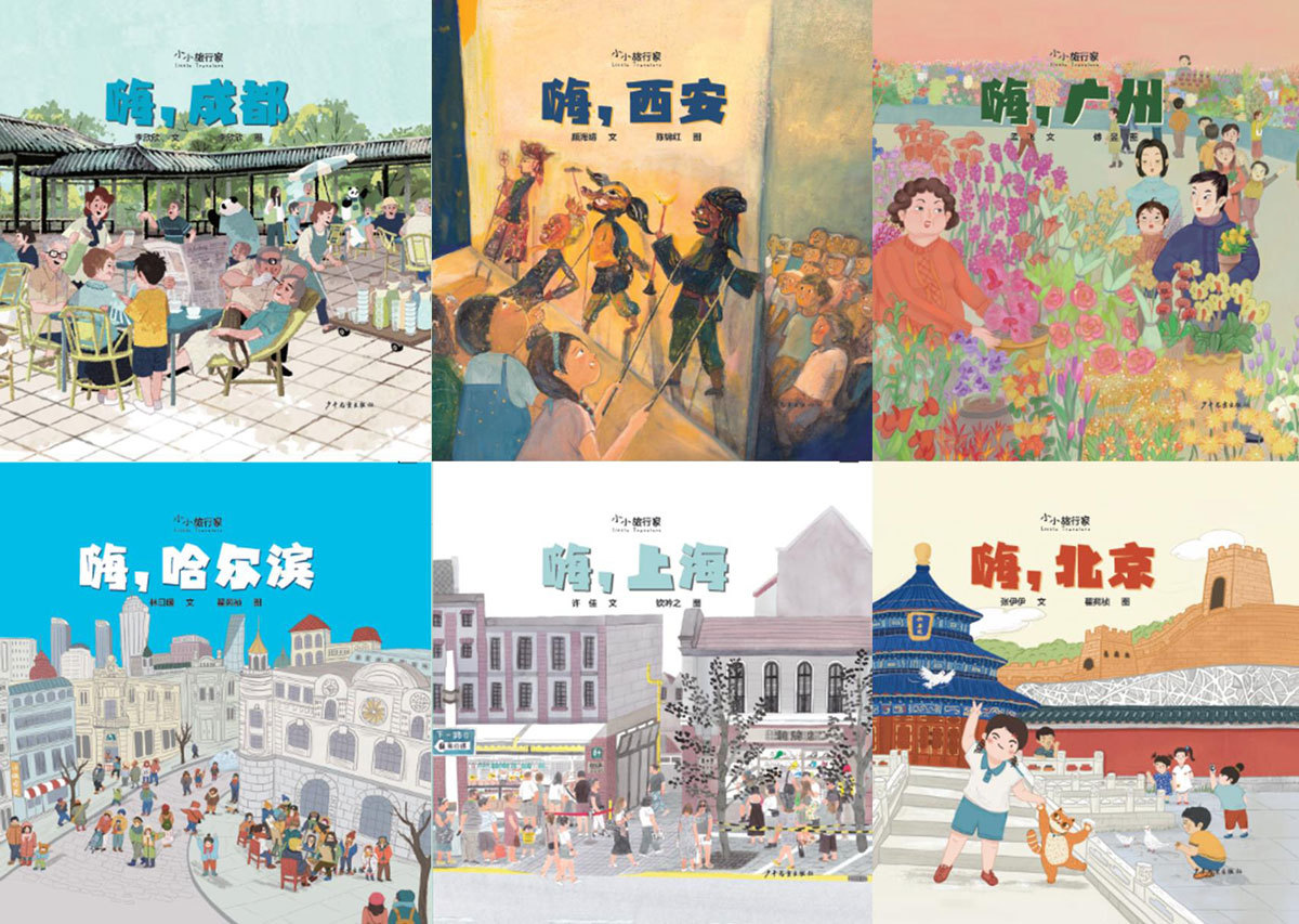 Picture Books Take 'Little Travelers' to Modern Chinese Cities
