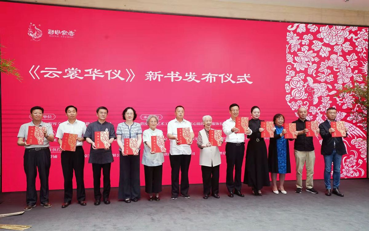 Book on Traditional Chinese Garments Released in Beijing