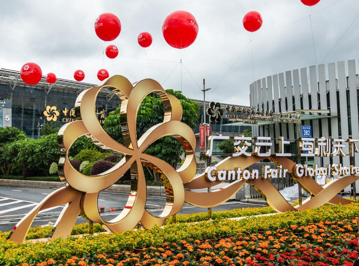 中国进出口商品交易会丰富双循环发展范式