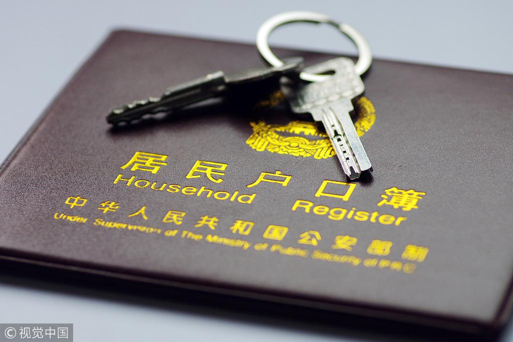 北京实行积分落户制_北京市公示首批积分落户名单 - Chinadaily.com.cn