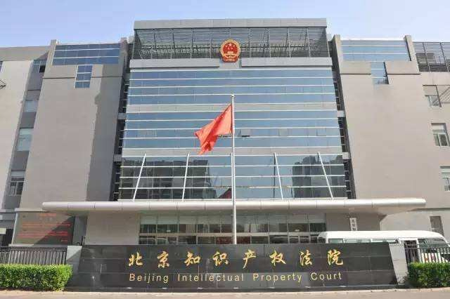 Beijing IPR court handles more cases in 2018 - Chinadaily.com.cn