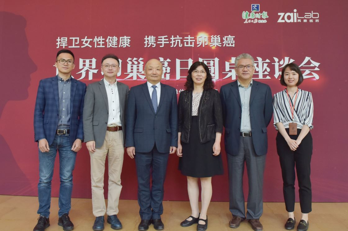 Ovarian Cancer Forum Held In Beijing Chinadaily Com Cn