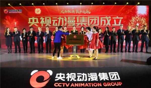 China Media Group sets up animation corporation - Chinadaily.com.cn