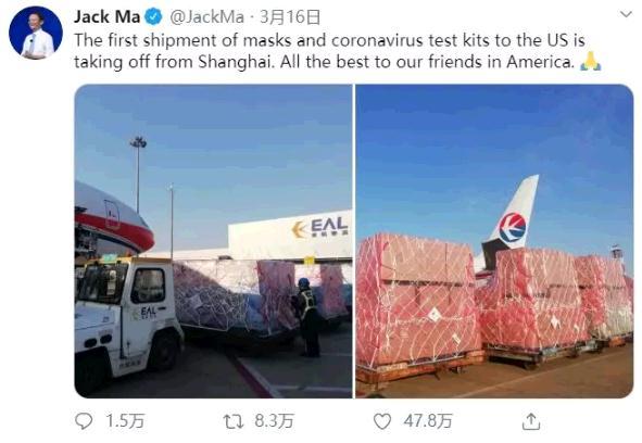 马云开推特,宣布向美国、非洲捐物资
